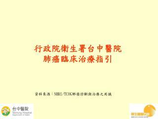 行政院衛生署台中醫院 肺癌臨床治療指引