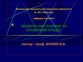 Вінницький національний медичний університет  і м. М.І. Пирогова  кафедра онкології