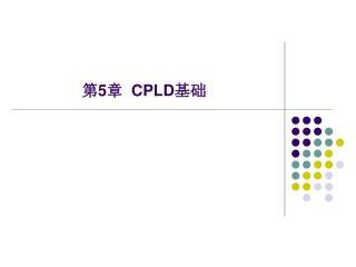 第 5 章   CPLD 基础