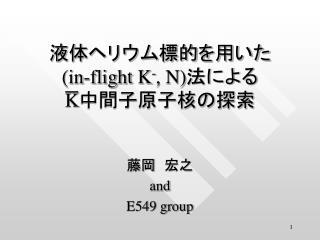 液体ヘリウム標的を用いた (in-flight K - , N) 法による K 中間子原子核の探索
