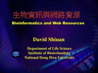 生物資訊與網路資源