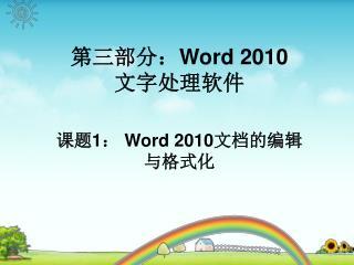 第三部分: Word 2010 文字处理软件