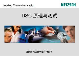 DSC  原理与测试