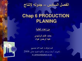الفصل السادس – جدوله لإنتاج  Chap 6 PRODUCTION  PLANING