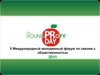 II  Международный молодежный форум по связям с общественностью 2011