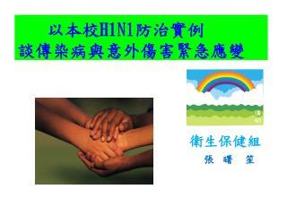 以本校 H1N1 防治實例 談傳染病與意外傷害緊急應變