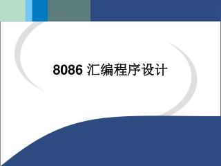8086  汇编程序设计