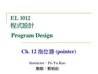 EL 1012 程式設計