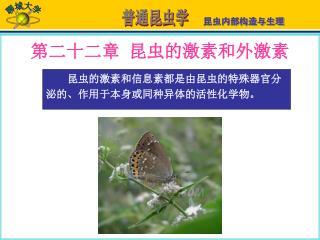 第二十二章 昆虫的激素和外激素