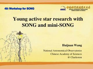 Young active star research with SONG and mini-SONG