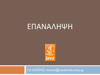 ΓΙΑ ΑΠΟΡΙΕΣ  vkolias@medialab.ntua.gr