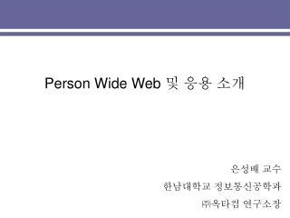 Person Wide Web  및 응용 소개
