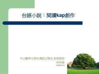 台語小說:閱讀 kap 創作