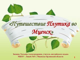 Зимина Татьяна Александровна, учитель английского языка