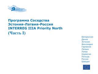 Программа Соседства  Эстония -Латвия-Россия INTERREG IIIA Priority North (Часть I)