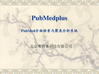 PubMedplus PubMed 分面检索与聚类分析系统