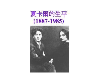 夏卡爾的生平 (1887-1985)