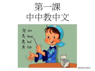 第一課 中中教中文