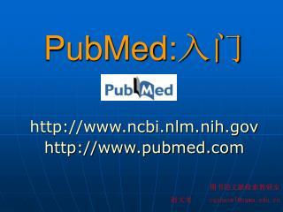 PubMed: 入门