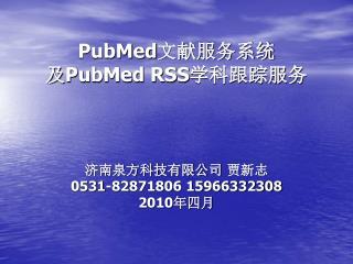 PubMed 文献服务系统 及 PubMed RSS 学科跟踪服务