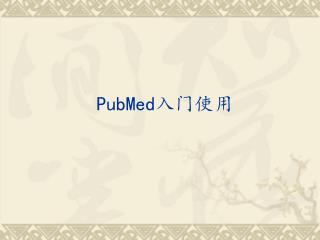 PubMed 入门使用