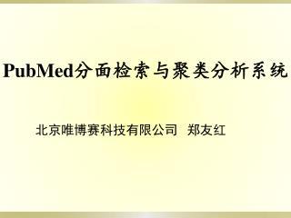 PubMed 分面检索与聚类分析系统 北京唯博赛科技有限公司   郑友红