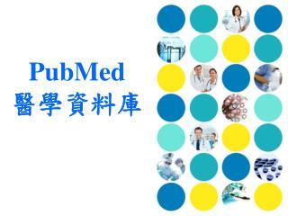 PubMed 醫學資料庫