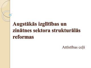 Augstākās izglītības un zinātnes sektora strukturālās reformas