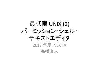 最低限  UNIX (2) パーミッション・シェル・ テキストエディタ