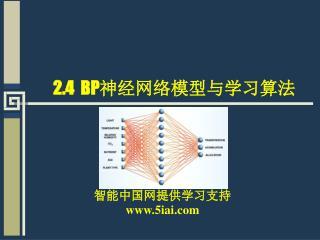 2.4  BP 神经网络模型与学习算法