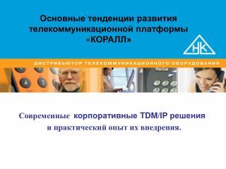 Современные   корпоративные  TDM/IP  решения   и практический опыт их внедрения.