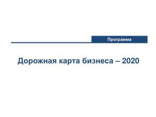 Дорожная карта бизнеса – 2020