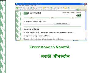 Greenstone in Marathi मराठी ग्रीनस्टोन