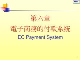 第六章  電子商務的付款系統 EC Payment System
