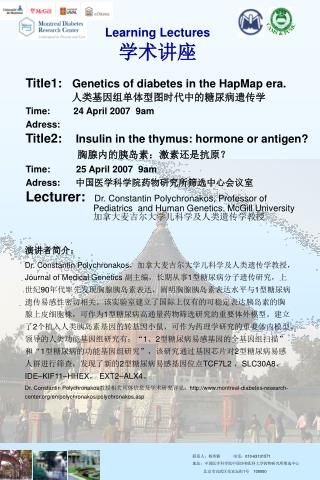 Learning Lectures 学术讲座
