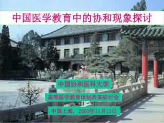中国医学教育中的协和现象探讨