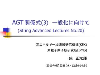 AGT 関係式 (3)   一般化に向けて (String Advanced Lectures No.20)