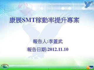 康展 SMT 稼動率提升專案