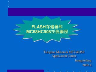 FLASH 存储器和  MC68HC908 在线编程