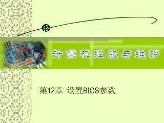 第 12 章  设置 BIOS 参数