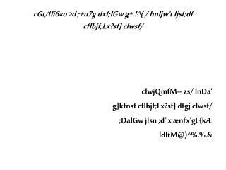 cGt/fli6«o >d ;+u7g dxf;lGw g+ !^( / hnljw't ljsf;df cflbjf;Lx?sf] clwsf/