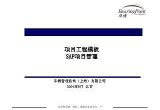 毕博 管理咨询(上海)有限公司 200 4年8 月 北京