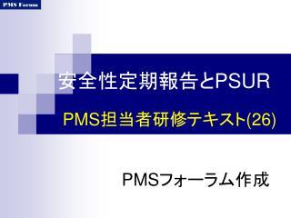 安全性定期報告と PSUR