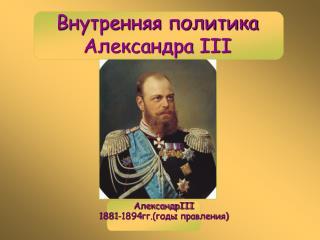 Внутренняя политика Александра III