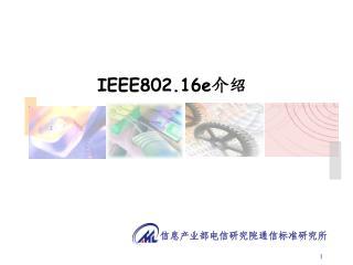IEEE802.16e 介绍