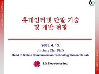 휴대인터넷 단말 기술  및 개발 현황
