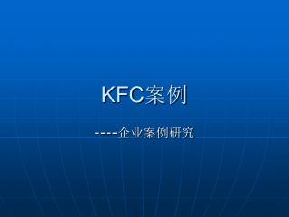 KFC 案例