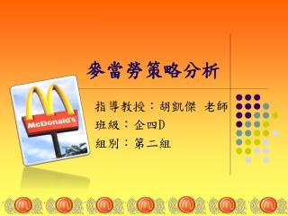 麥當勞策略分析