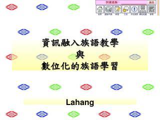 資訊融入族語教學 與 數位化的族語學習