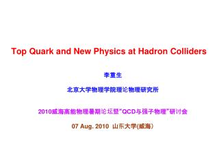 Top Quark and New Physics at Hadron Colliders